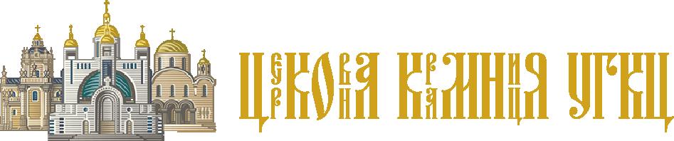 Церковна крамниця УГКЦ